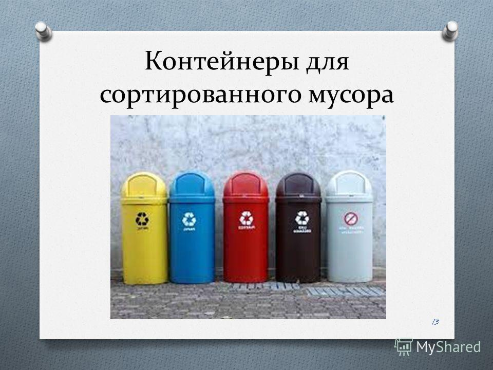 Контейнеры для сортированного мусора 13