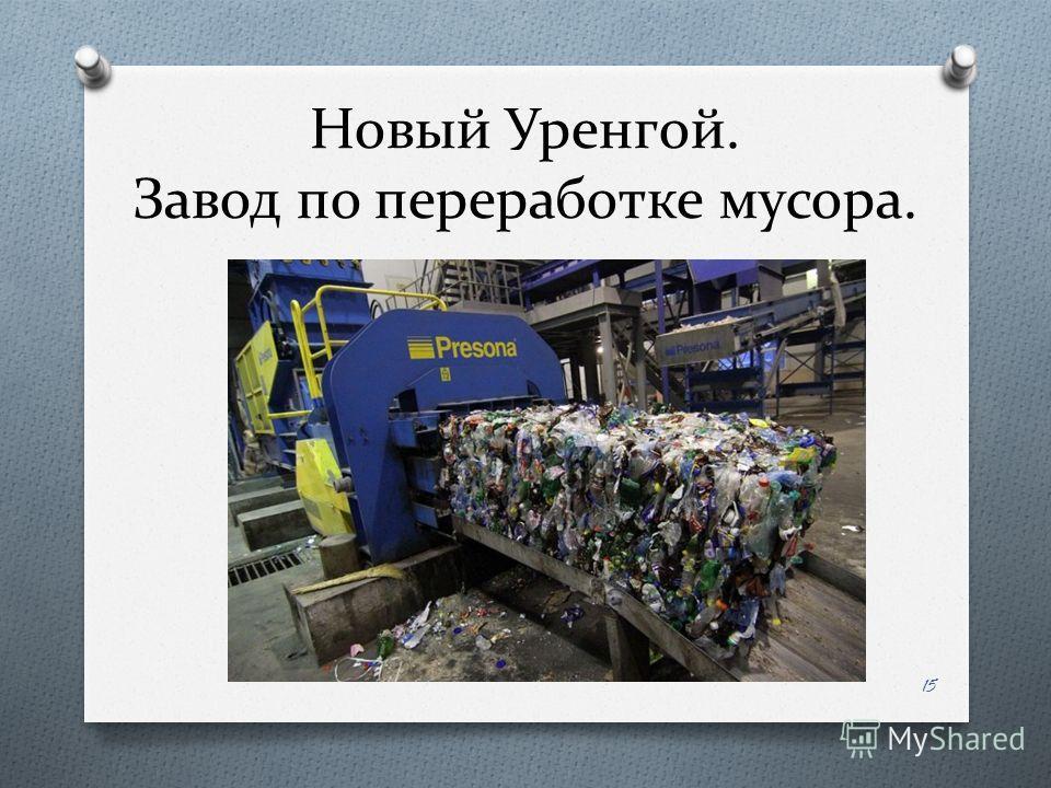 Новый Уренгой. Завод по переработке мусора. 15