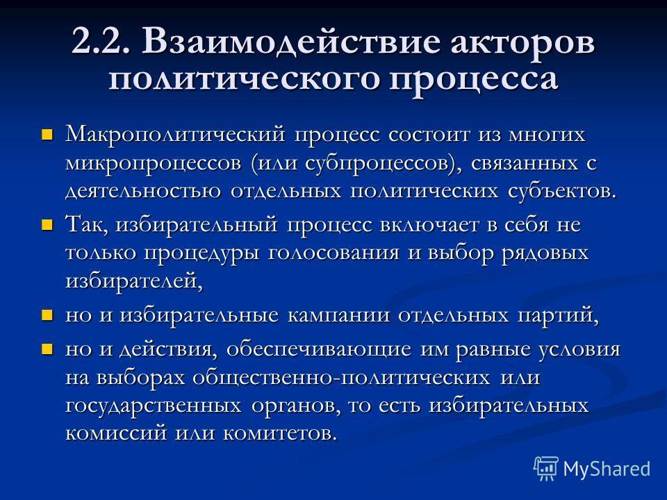2.2. Взаимодействие акторов политического процесса Макрополитический процесс состоит из многих микропроцессов (или субпроцессов), связанных с деятельностью отдельных политических субъектов. Макрополитический процесс состоит из многих микропроцессов (