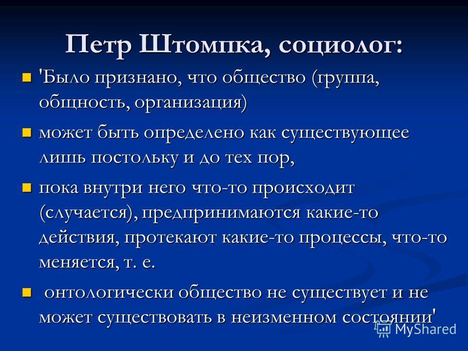 Петр Штомпка, социолог: 'Было признано, что общество (группа, общность, организация) 'Было признано, что общество (группа, общность, организация) может быть определено как существующее лишь постольку и до тех пор, может быть определено как существующ