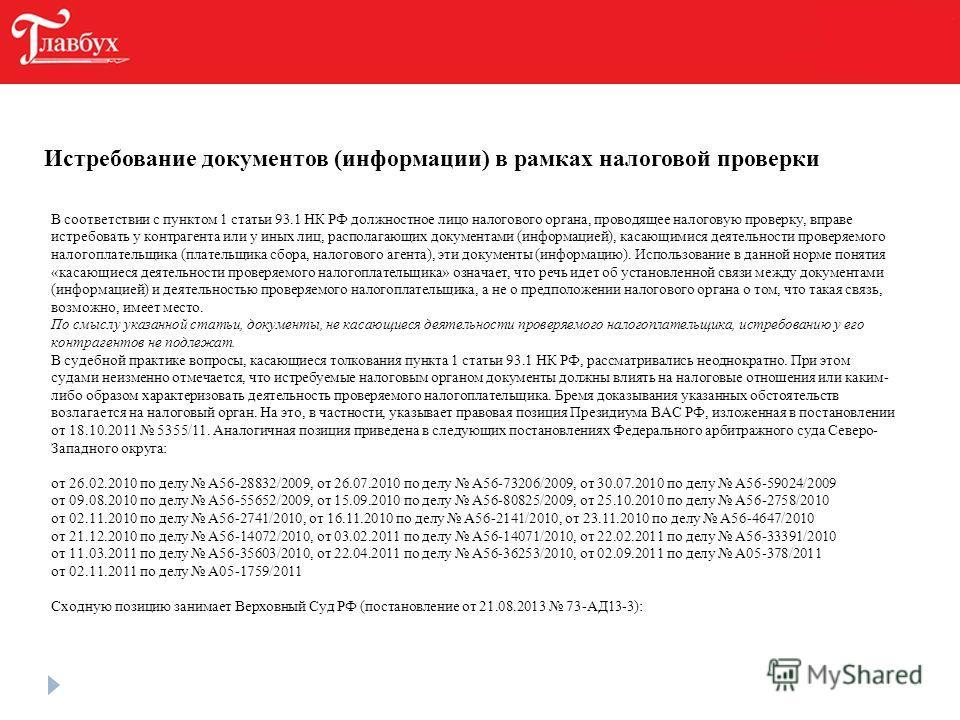 Истребование документов (информации) в рамках налоговой проверки В соответствии с пунктом 1 статьи 93.1 НК РФ должностное лицо налогового органа, проводящее налоговую проверку, вправе истребовать у контрагента или у иных лиц, располагающих документам