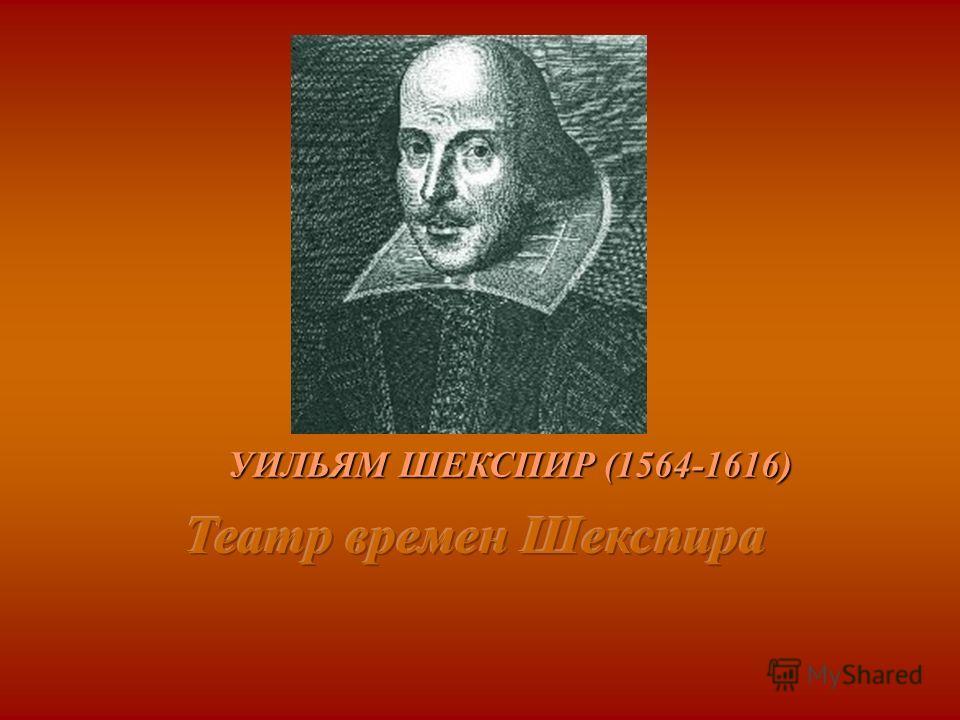 УИЛЬЯМ ШЕКСПИР (1564-1616)