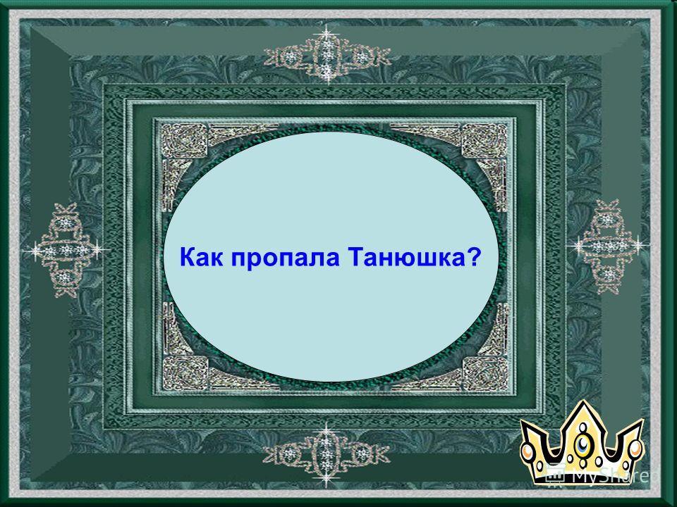 Как пропала Танюшка?