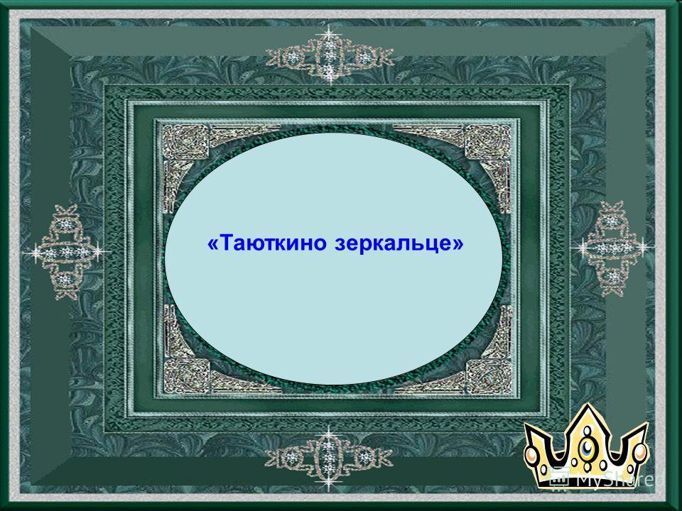 «Таюткино зеркальце»