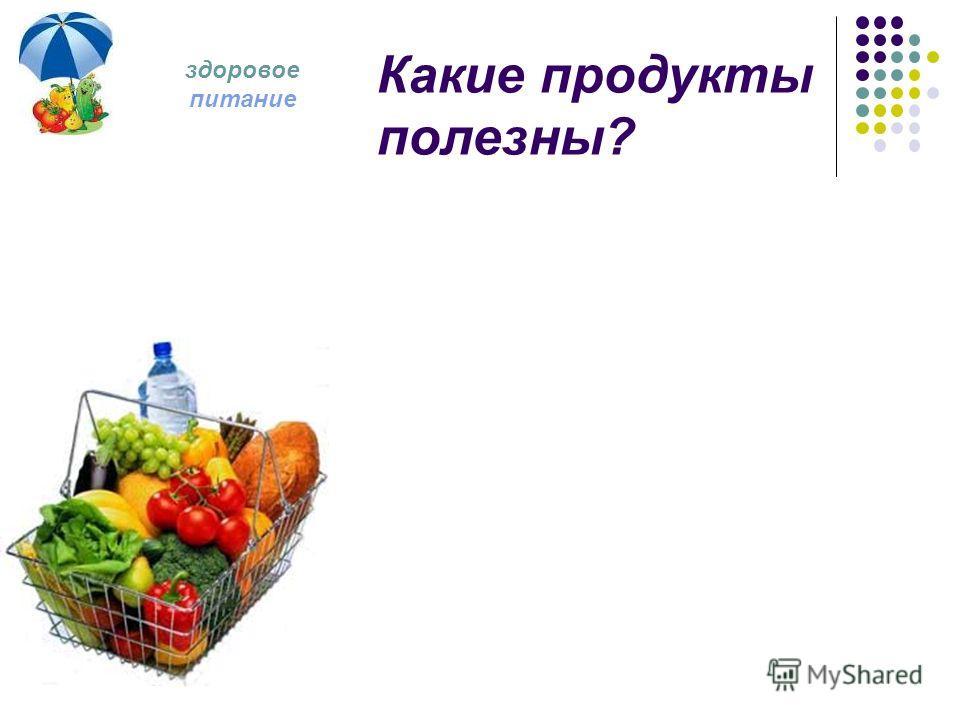 Какие продукты полезны? здоровое питание
