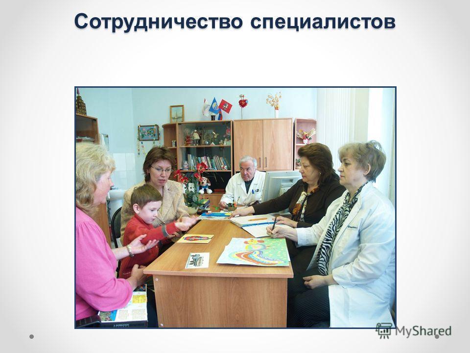 Сотрудничество специалистов