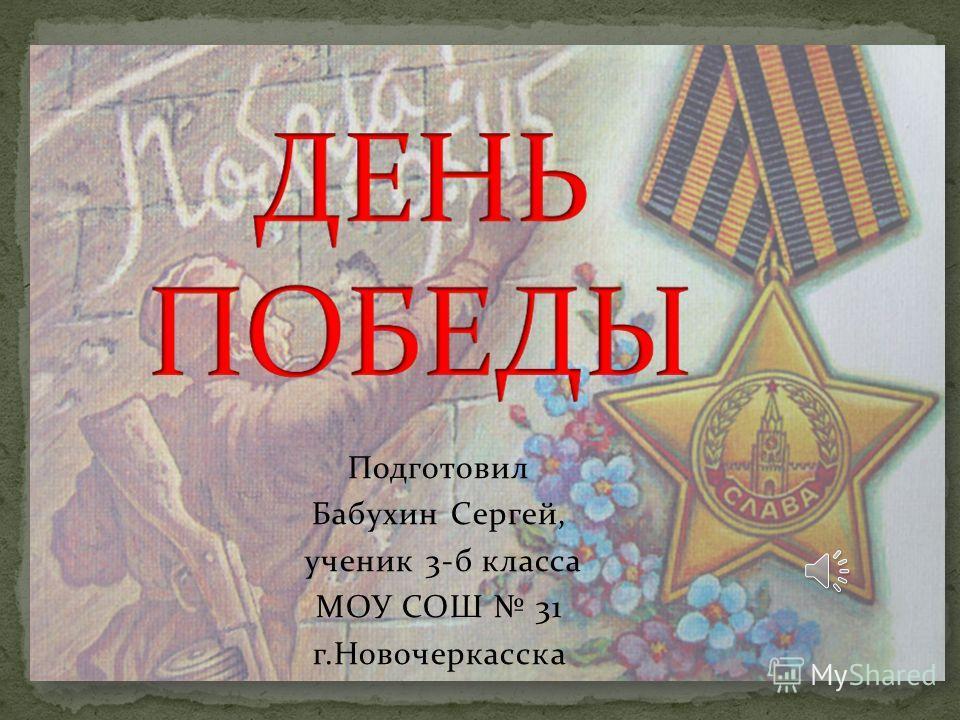 Подготовил Бабухин Сергей, ученик 3-б класса МОУ СОШ 31 г.Новочеркасска