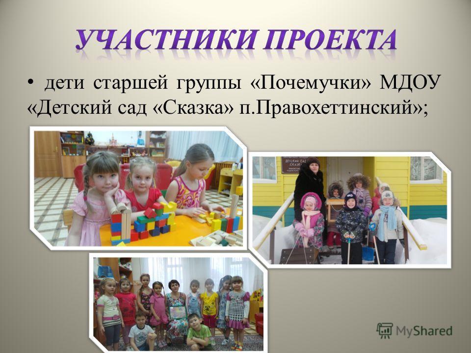 дети старшей группы «Почемучки» МДОУ «Детский сад «Сказка» п.Правохеттинский»;