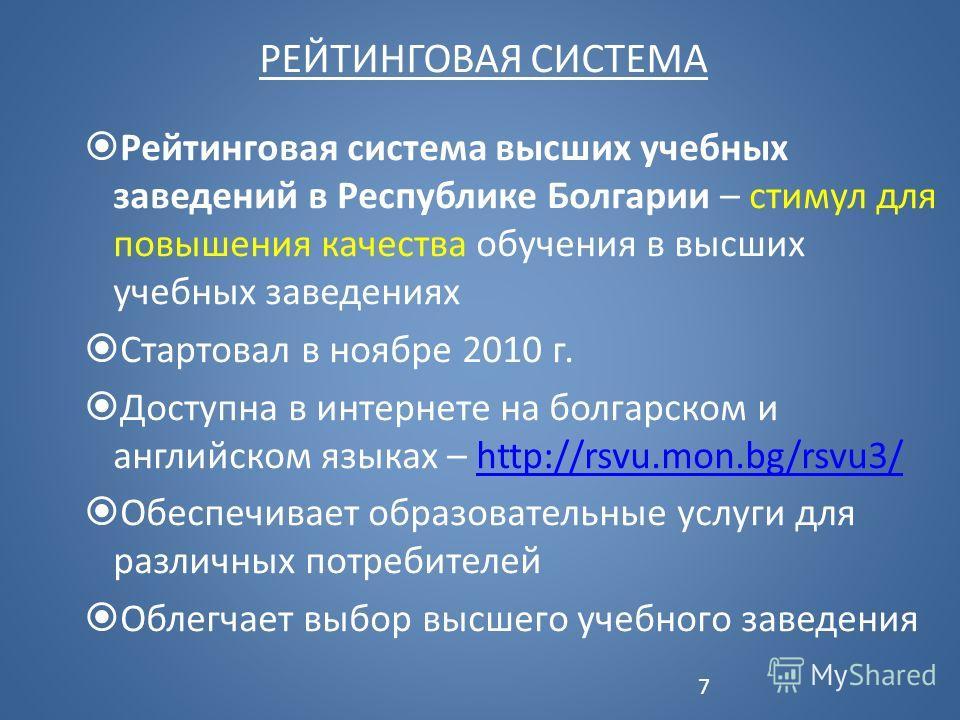 7 Рейтинговая система высших учебных заведений в Республике Болгарии – стимул для повышения качества обучения в высших учебных заведениях Стартовал в ноябре 2010 г. Доступна в интернете на болгарском и английском языках – http://rsvu.mon.bg/rsvu3/htt