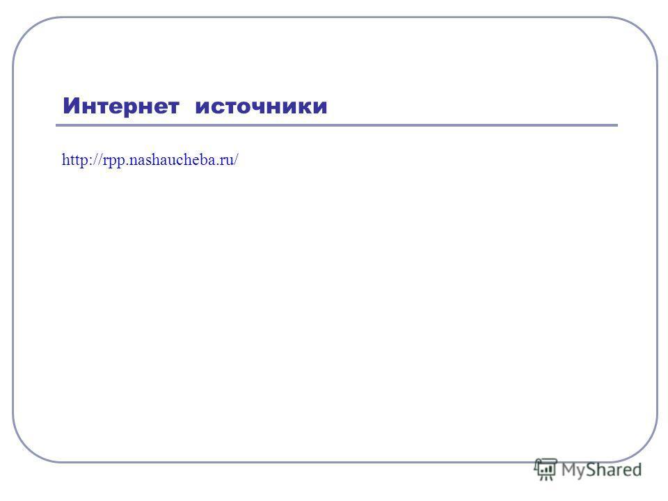 Интернет источники http://rpp.nashaucheba.ru/