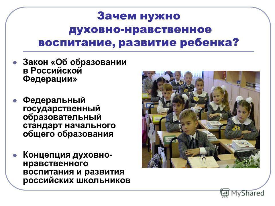 Зачем нужно духовно-нравственное воспитание, развитие ребенка? Закон «Об образовании в Российской Федерации» Федеральный государственный образовательный стандарт начального общего образования Концепция духовно- нравственного воспитания и развития рос