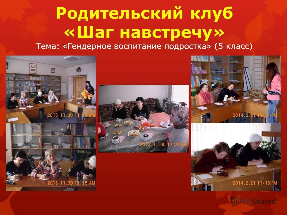 Родительский клуб «Шаг навстречу» Тема: «Гендерное воспитание подростка» (5 класс)