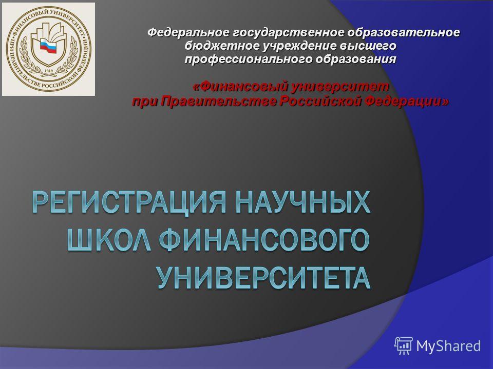 Федеральное государственное образовательное Федеральное государственное образовательное бюджетное учреждение высшего профессионального образования «Финансовый университет при Правительстве Российской Федерации»