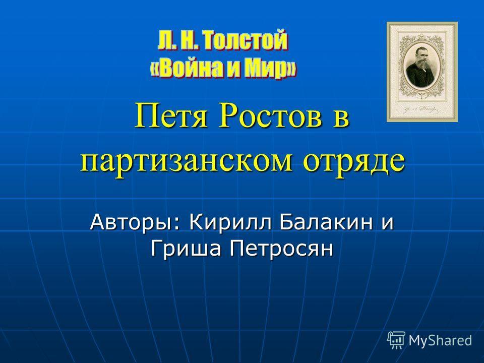 Петя Ростов в партизанском отряде Авторы: Кирилл Балакин и Гриша Петросян