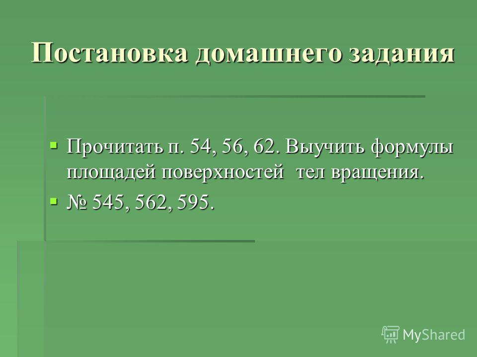 Постановка домашнего задания Прочитать п. 54, 56, 62. Выучить формулы площадей поверхностей тел вращения. Прочитать п. 54, 56, 62. Выучить формулы площадей поверхностей тел вращения. 545, 562, 595. 545, 562, 595.