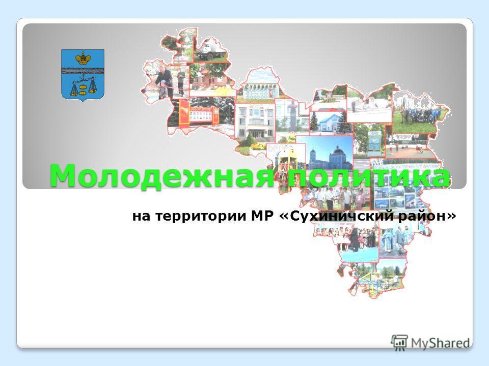 Молодежная политика на территории МР «Сухиничский район»
