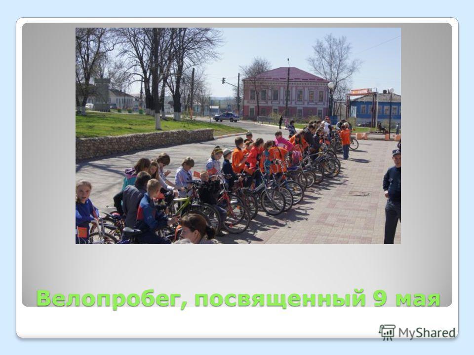Велопробег, посвященный 9 мая