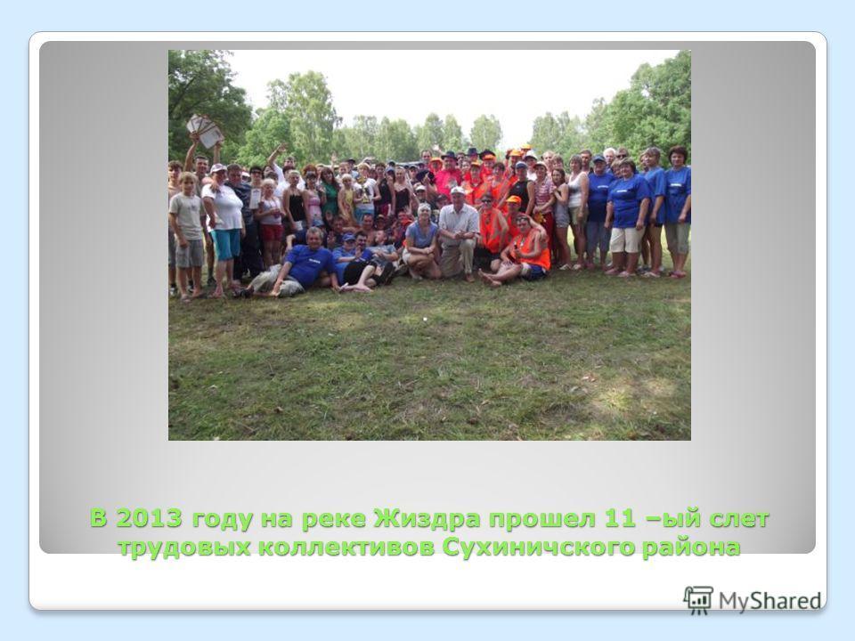 В 2013 году на реке Жиздра прошел 11 –ый слет трудовых коллективов Сухиничского района