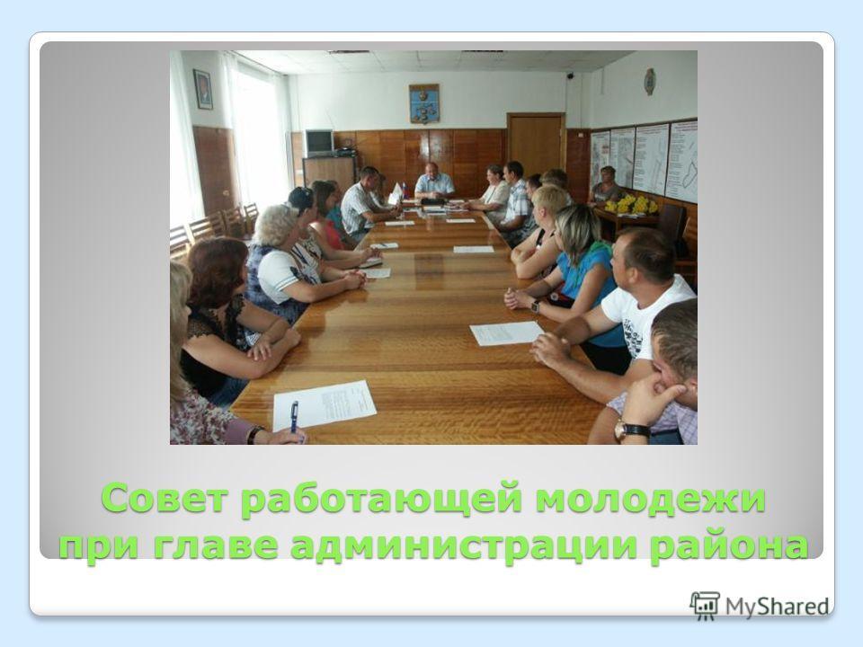 Совет работающей молодежи при главе администрации района