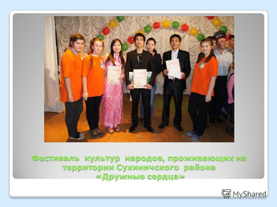 Фестиваль культур народов, проживающих на территории Сухиничского района «Дружные сердца»