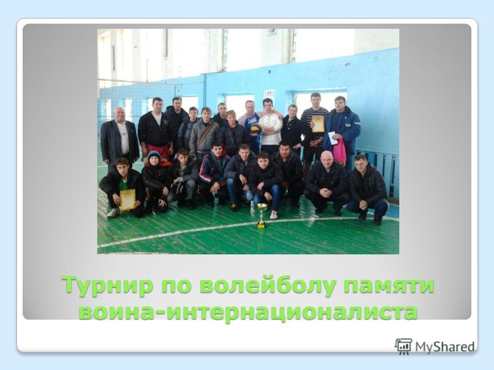 Турнир по волейболу памяти воина-интернационалиста