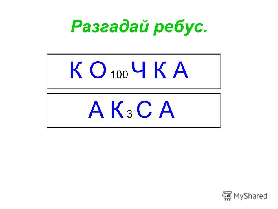 К О 100 Ч К А А К 3 С А
