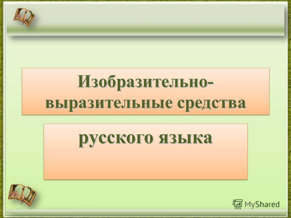 Изобразительно- выразительные средства русского языка http://aida.ucoz.ru