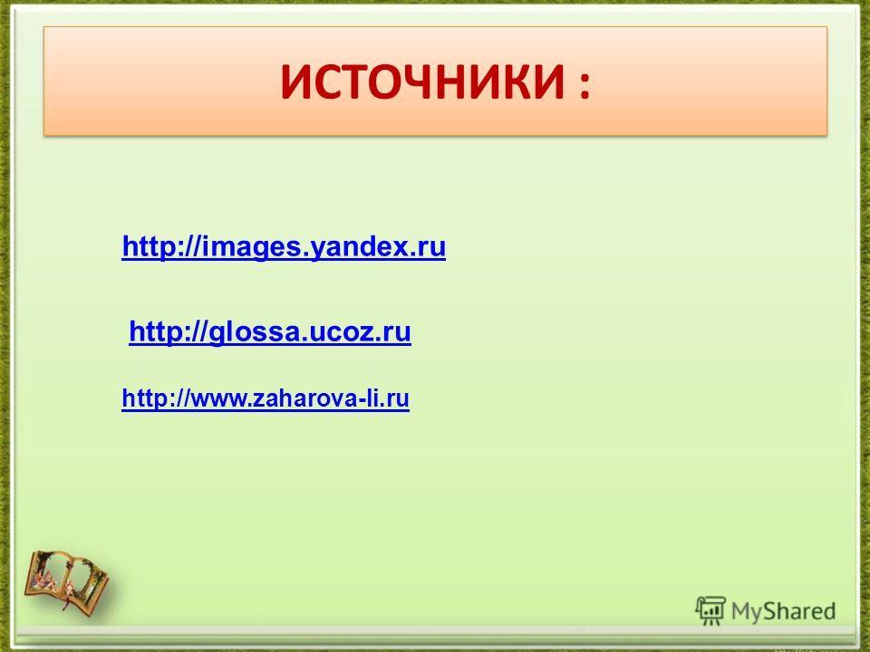 ИСТОЧНИКИ : http://images.yandex.ru http://glossa.ucoz.ru http://www.zaharova-li.ru
