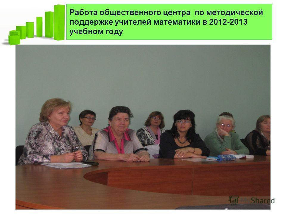 Работа общественного центра по методической поддержке учителей математики в 2012-2013 учебном году