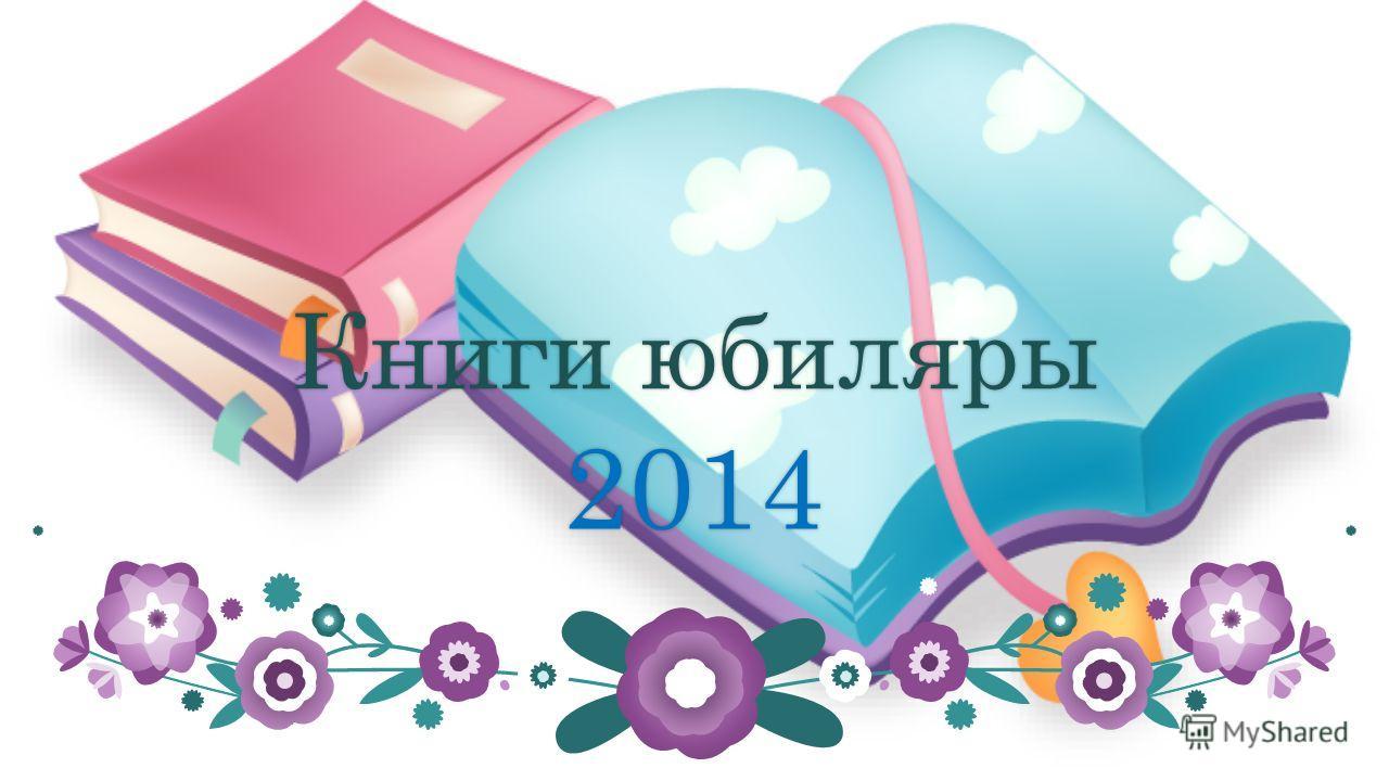 Книги юбилярыКниги юбиляры 2014