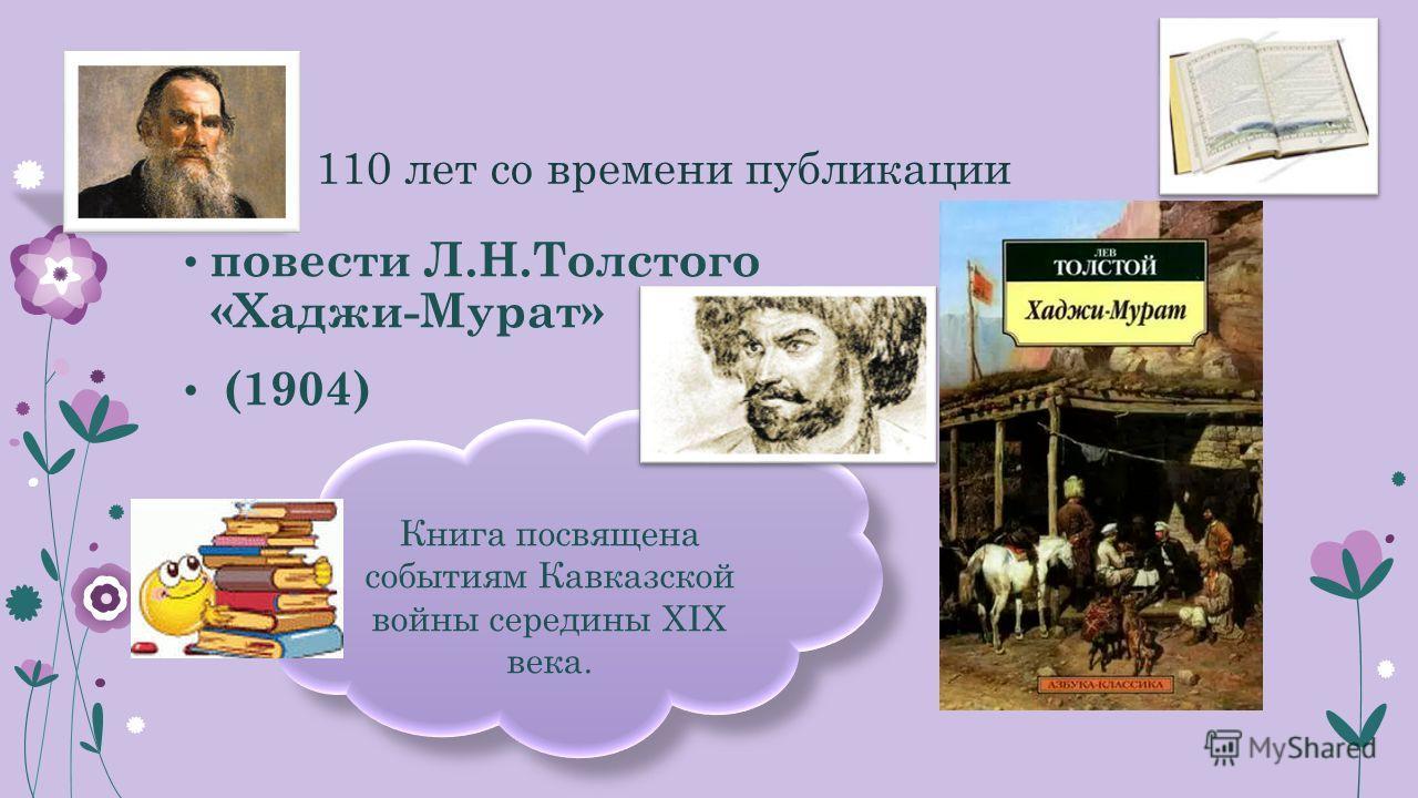 110 лет со времени публикации повести Л.Н.Толстого «Хаджи-Мурат» (1904) Книга посвящена событиям Кавказской войны середины XIX века.