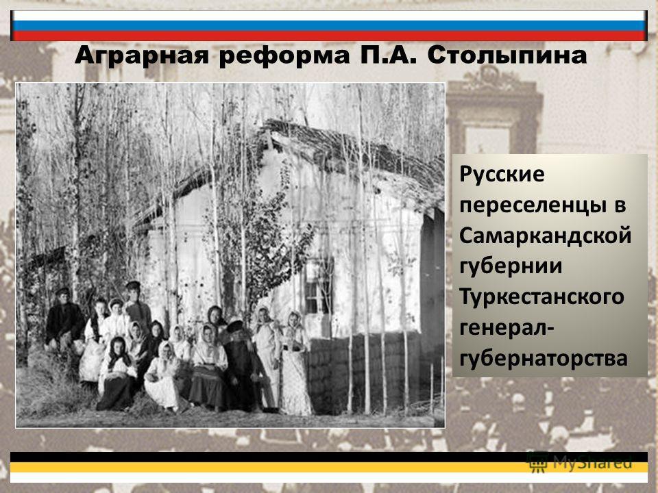 Аграрная реформа П.А. Столыпина Русские переселенцы в Самаркандской губернии Туркестанского генерал- губернаторства