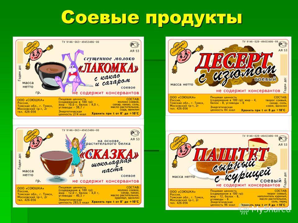 Соевые продукты