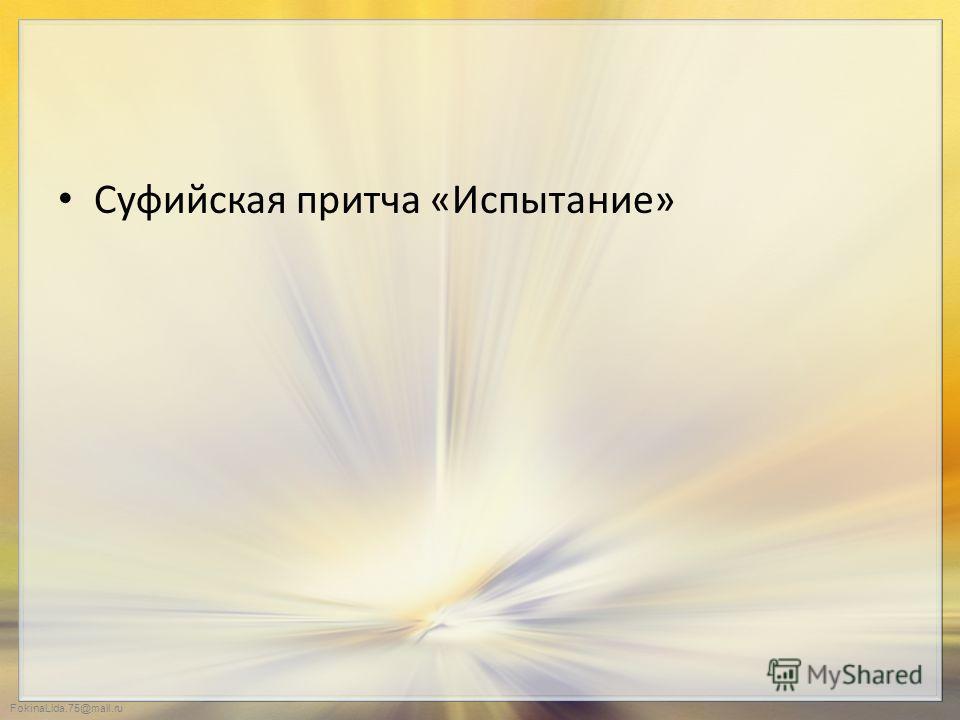 FokinaLida.75@mail.ru Суфийская притча «Испытание»