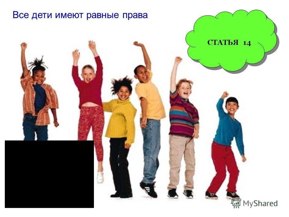 СТАТЬЯ 14 Все дети имеют равные права