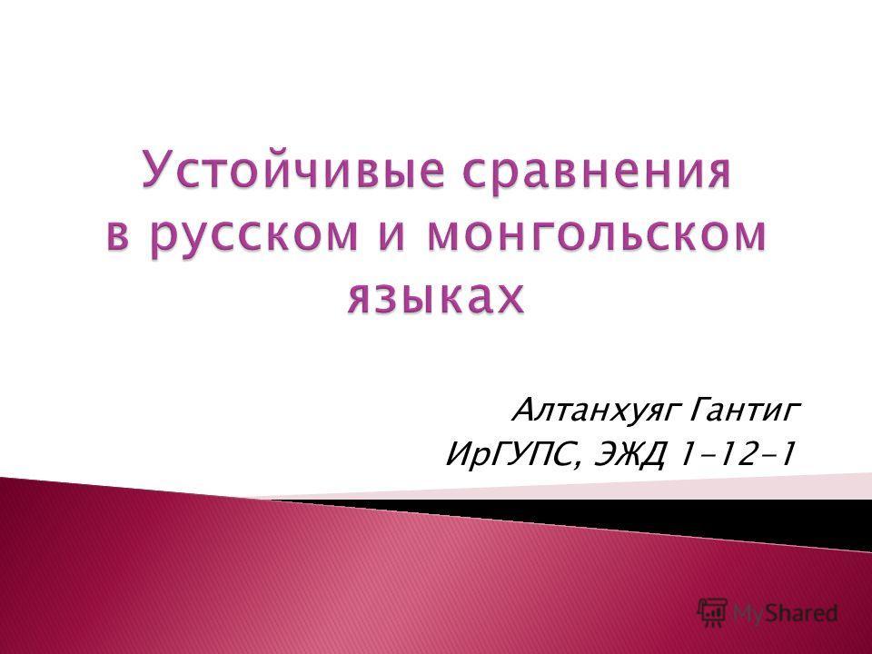 Алтанхуяг Гантиг ИрГУПС, ЭЖД 1-12-1