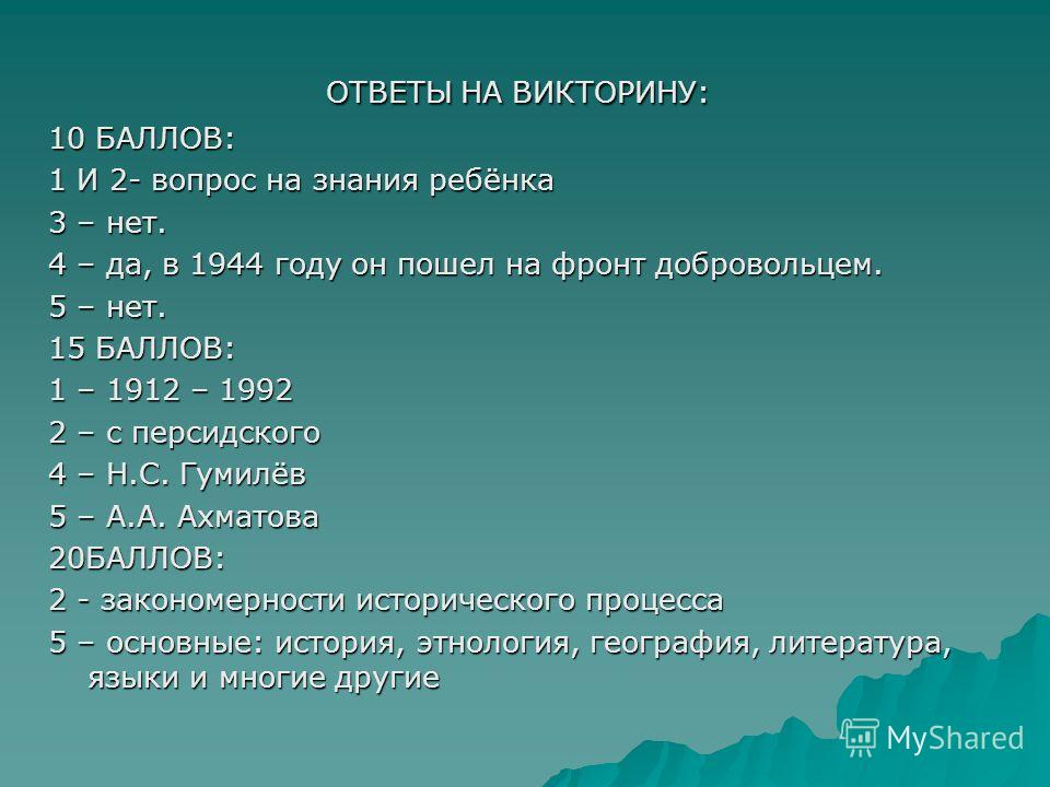 На этом наш урок подходит к концу, давайте сделаем общий вывод о Гумилёве: Гумилёв, Лев Николаевич – Великий советский историк, создатель пассионарной теории этногенеза.