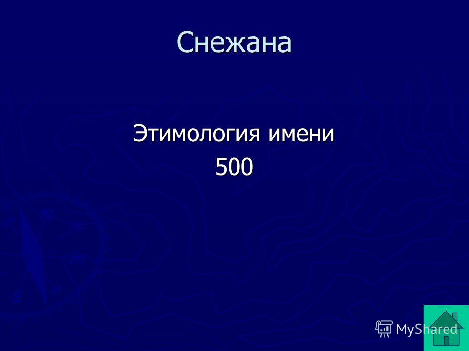 Назвать как можно больше полных имен русских поэтов АУКЦИОН