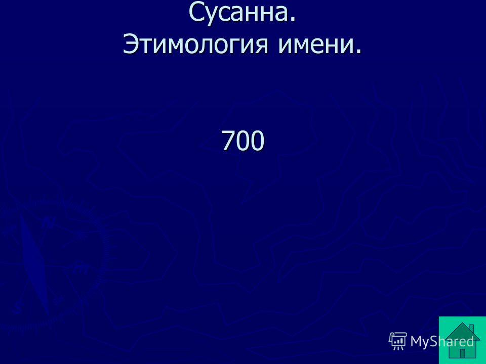 Снежана Этимология имени 500