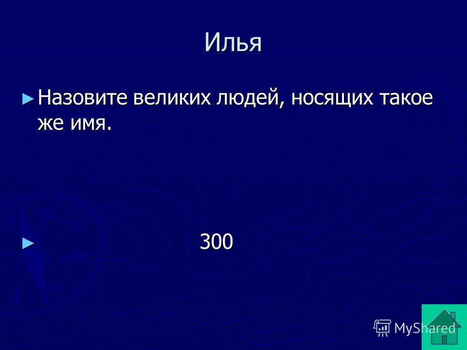 Евгений Парное имя? 100