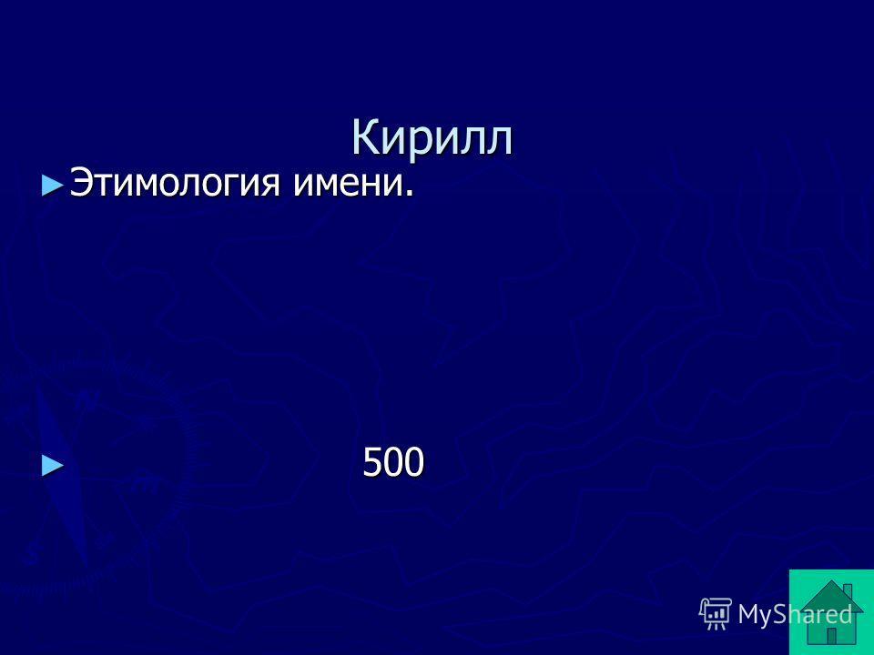 Илья Назовите великих людей, носящих такое же имя. Назовите великих людей, носящих такое же имя. 300 300