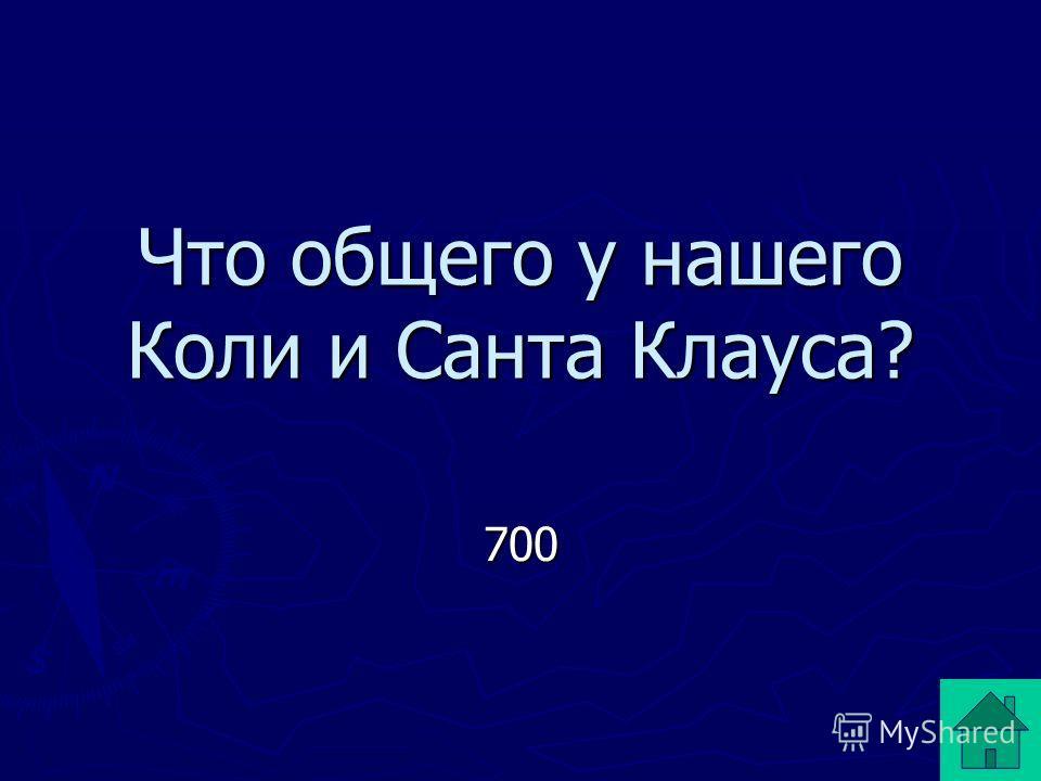 Кирилл Этимология имени. Этимология имени. 500 500