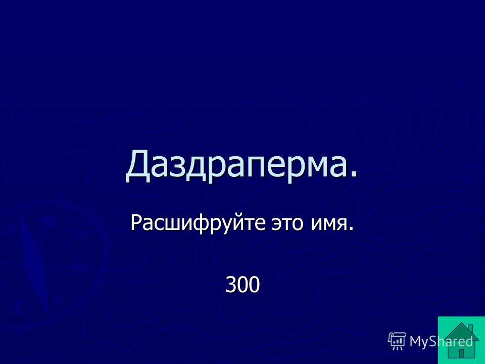 Ольга. Кому в Древней Руси принадлежало это имя? 100 100