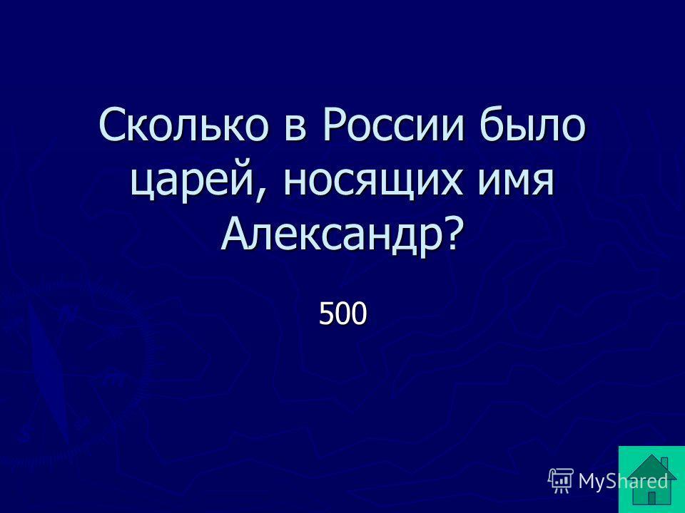 Даздраперма. Расшифруйте это имя. 300