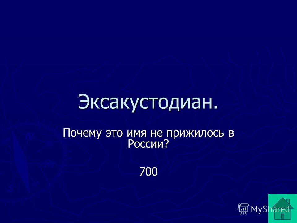 Здоровый ли человек Валентина Михайловна? 500