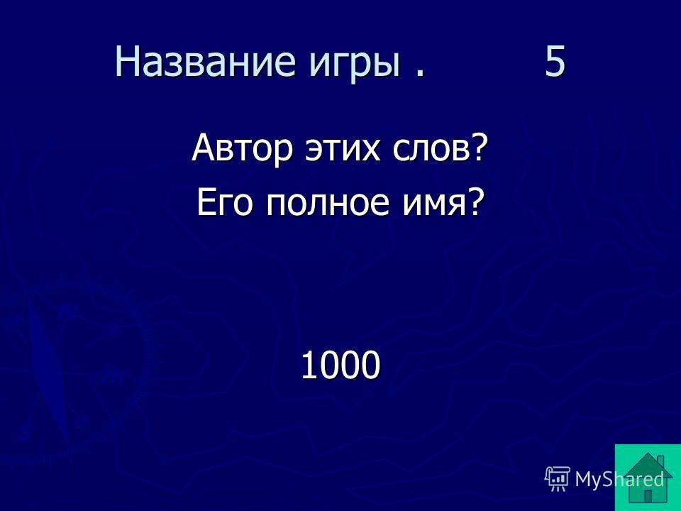 Антропонимика. 4 Что изучает данная наука? 700 700