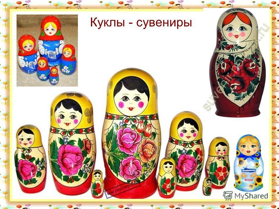 Куклы - сувениры