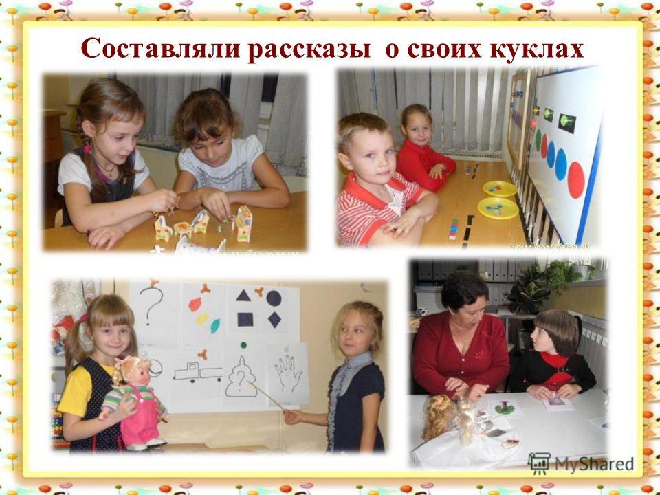 Составляли рассказы о своих куклах