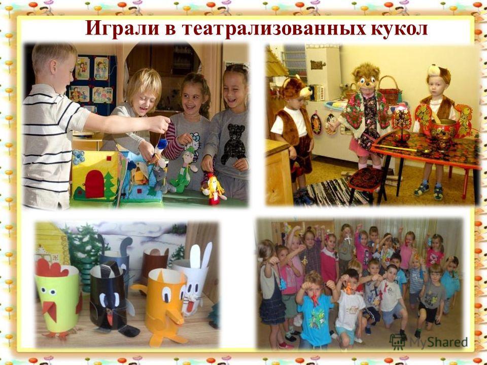 Играли в театрализованных кукол
