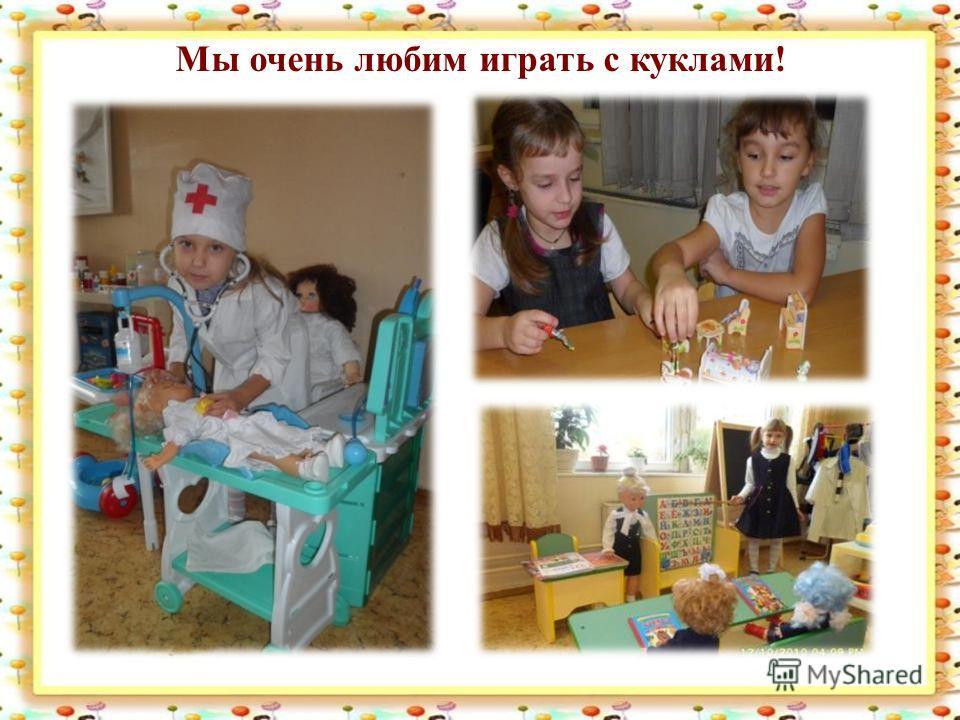 Мы очень любим играть с куклами!